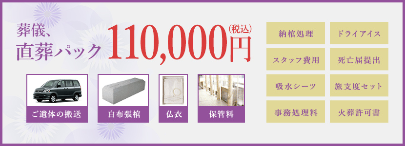 葬儀、直葬パック 100,000円