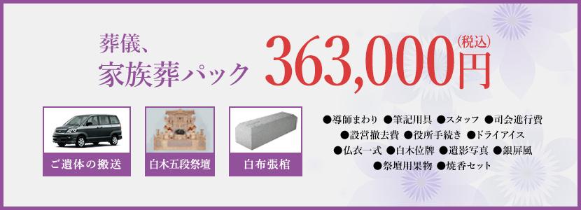 葬儀、家族葬パック 380,000円